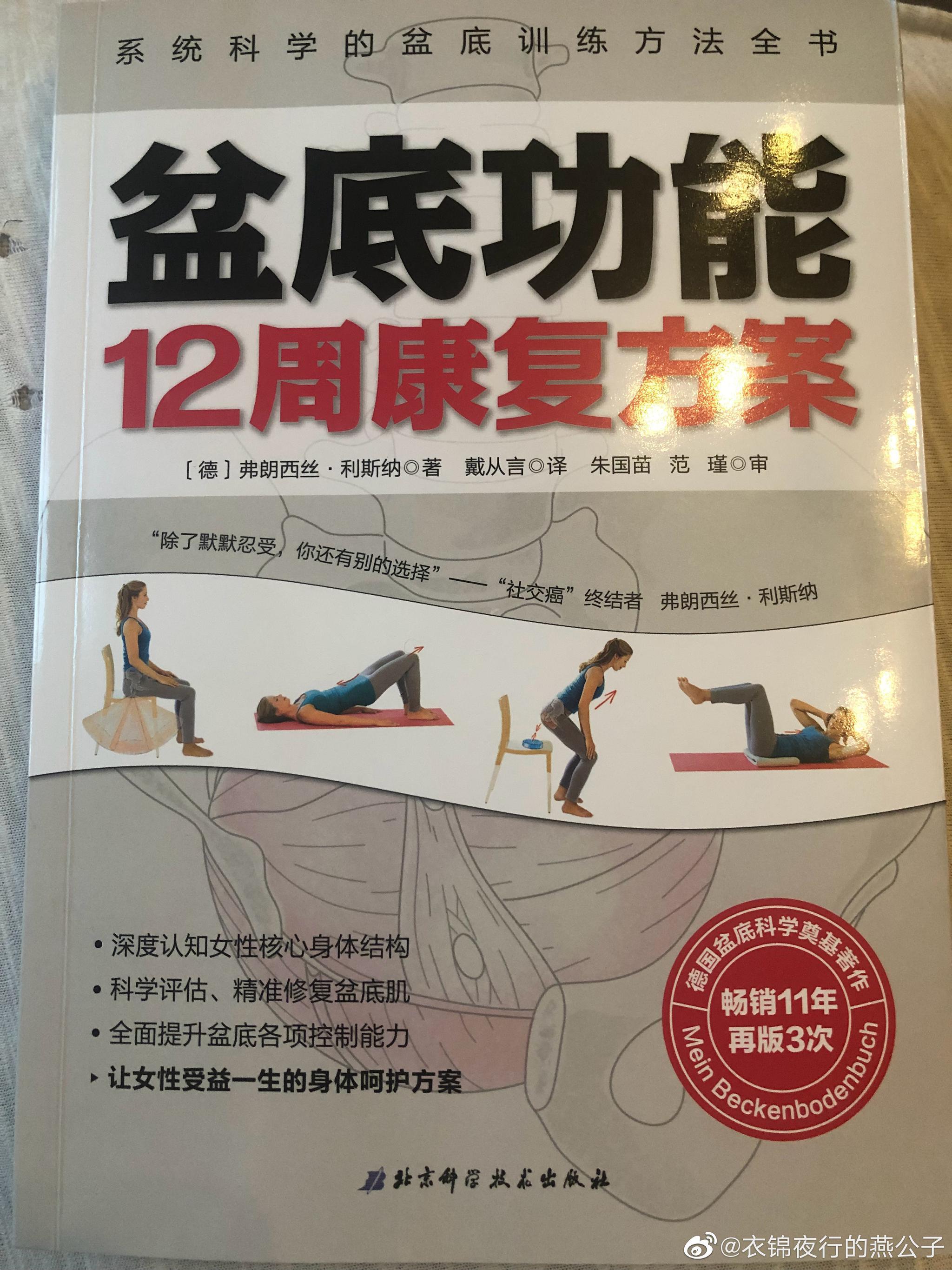 本周抽的书是《盆底功能12周康复方案》
