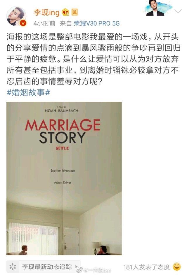李现最新发的一条关于婚姻故事的影评微博