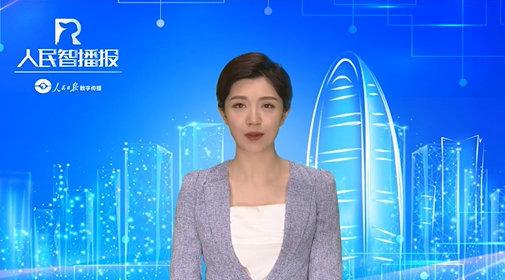 人民日报首款虚拟主播为您播报今天人民日报头版头条文章《习近平作出