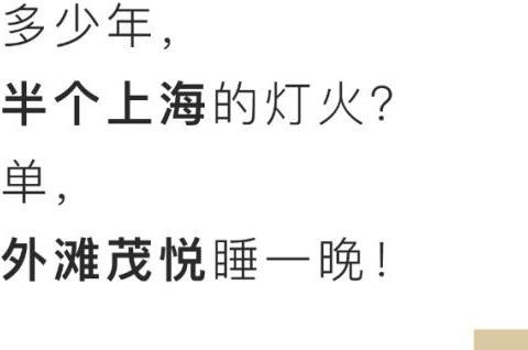 志玲姐大婚黄渤为啥没去?当年他们喝酒的地方坐拥半个上海的灯火