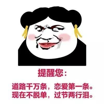哪位小团子点的熊猫头表情已上线表情包草美女日常长图片