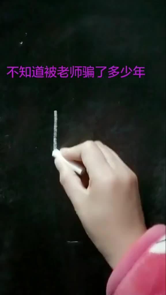 不知道被老师骗了多少年,这么简单的正方体我确现在才会画