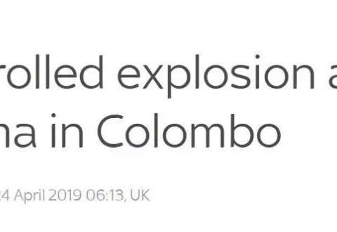 斯里兰卡首都科伦坡一家电影院发生爆炸,系警方主动引爆