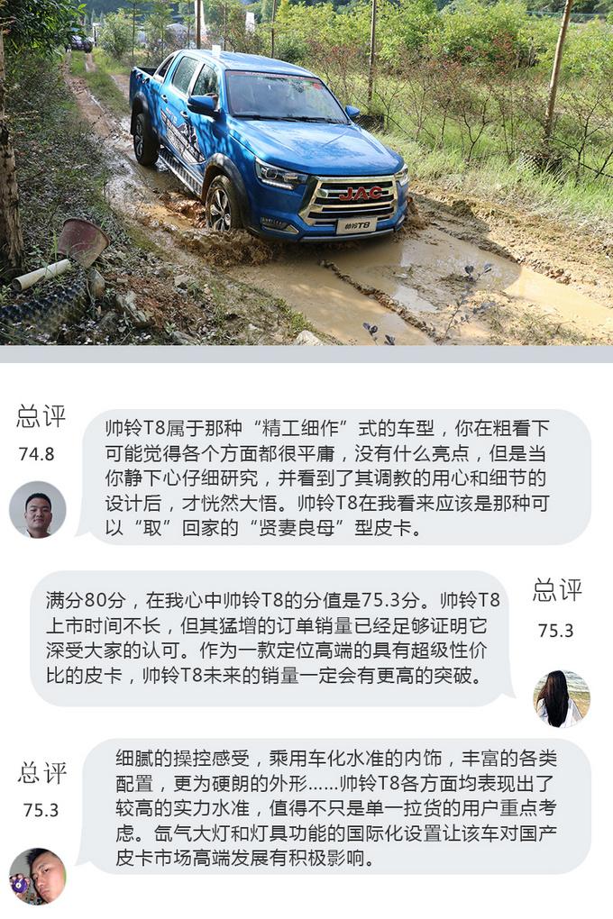 细节设计国际化!江淮帅铃T8三人综合评测