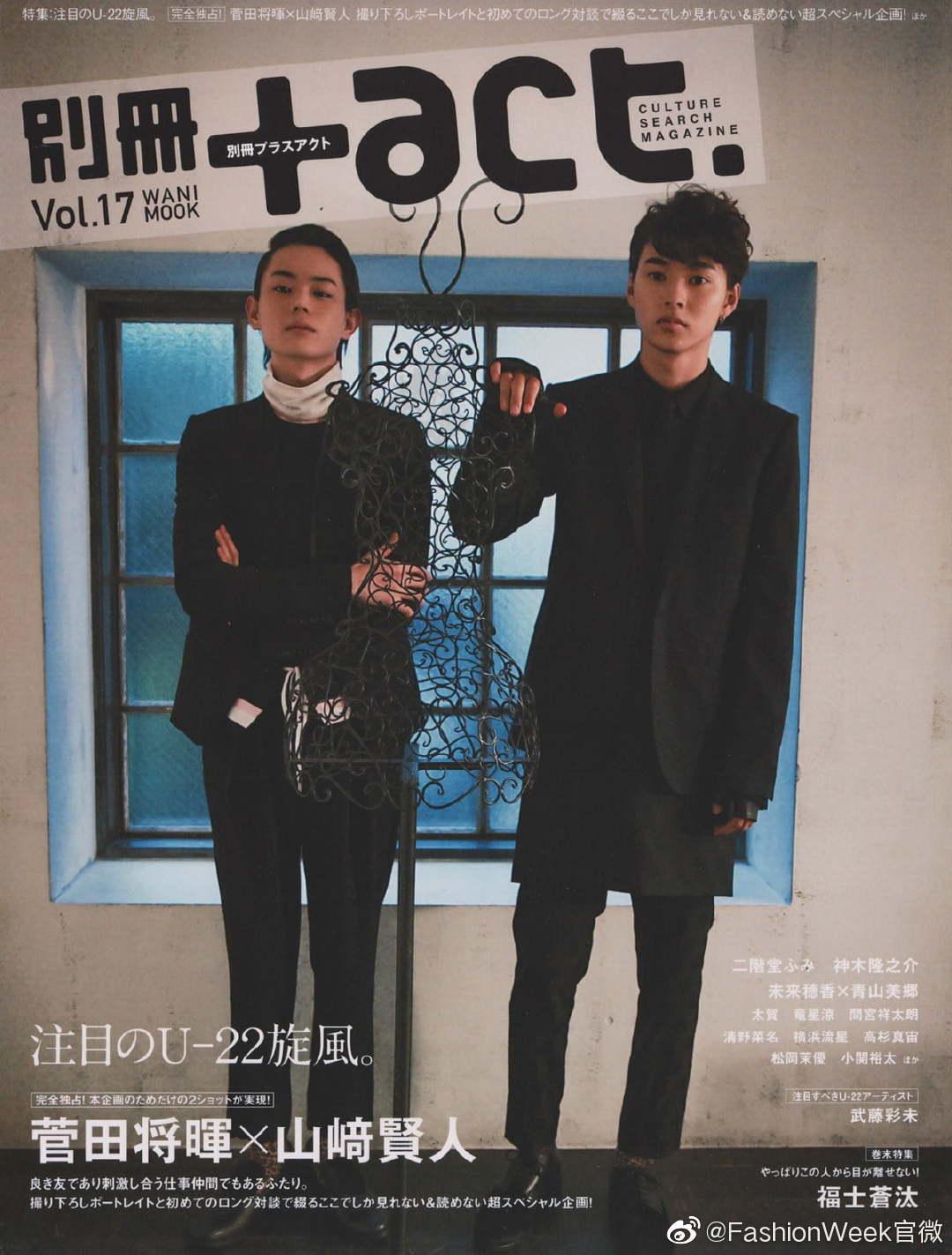菅田将晖 & 山崎贤人 x 别册+act | 这一对太太太太好磕了!!!