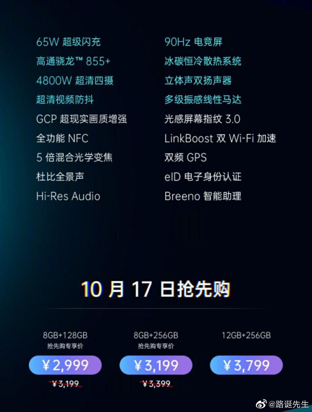 这几天发布的三个旗舰:OPPO Reno Ace、realme X2 Pro、一加7T