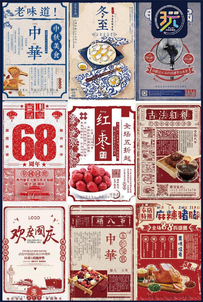 150款民国复古风海报设计