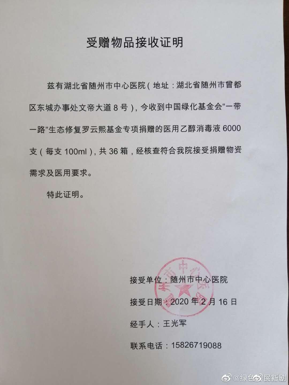"""中国绿化基金会""""一带一路""""生态修复罗云熙基金湖北省随州市中心医院"""