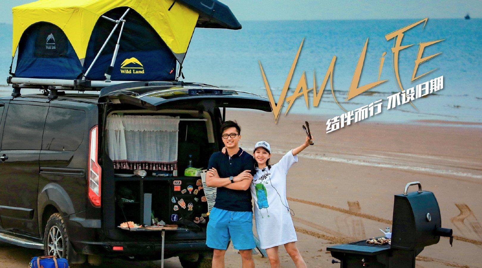 """奉上《跟我自驾游》第五季第二期 """"我们的VanLife""""之   夏末的家庭"""