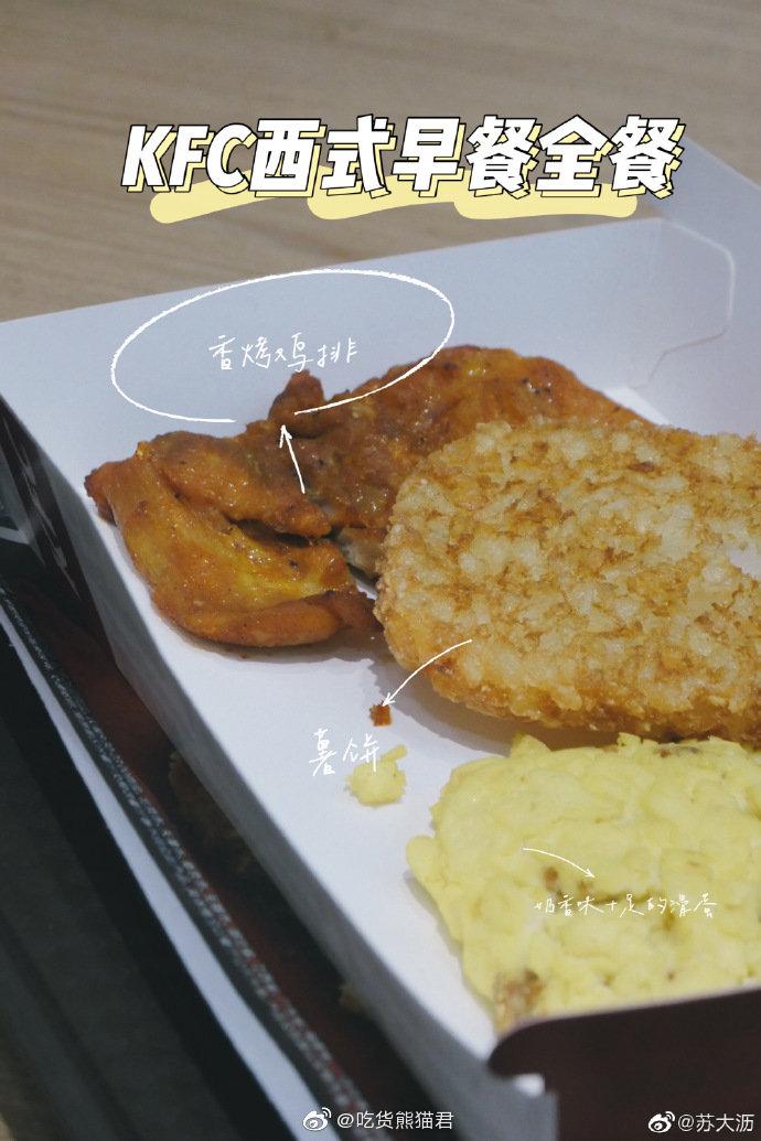 肯德基KFC西式早餐全餐