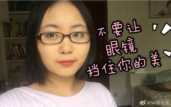 戴眼镜也照样美,黑框眼镜日常妆容教学,还可以吧!