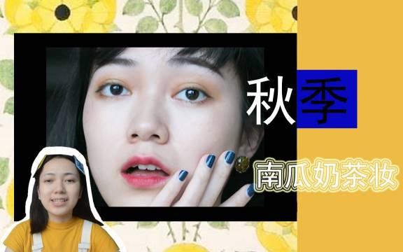 秋季南瓜奶茶妆,国产小众眼影盘推荐,教你如何打造超自然裸妆