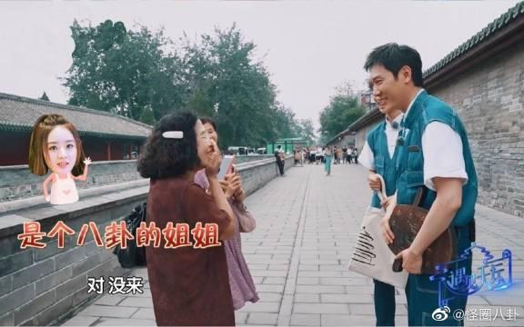 在拉观众环节,冯绍峰与黄明昊在大街上偶遇两位大妈粉