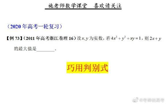 2011年高考浙江卷理科第16题,巧用判别式!分分钟解题不在话下。