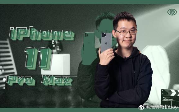 iPhone 11 Pro Max测评:为什么要花一万块钱买一部4G手机?