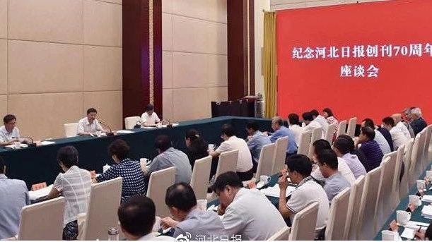 王东峰致信祝贺河北日报创刊70周年