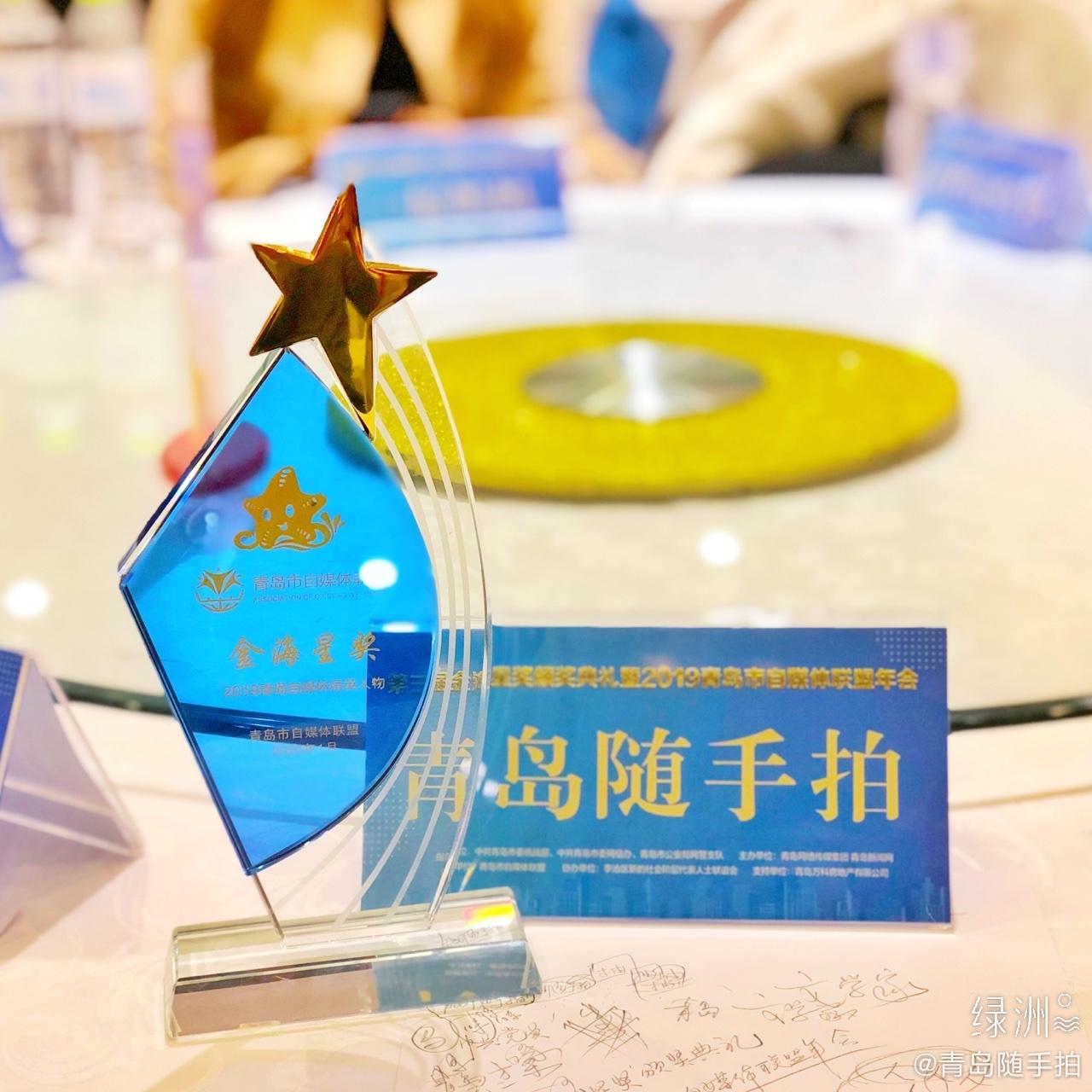 又是一年金海星奖,感谢青岛市自媒体联盟