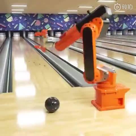 千万不要和机器人打保龄球