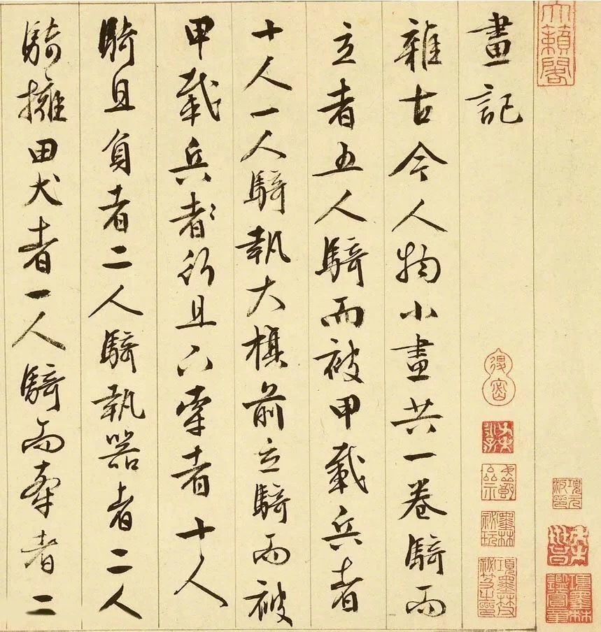 文徵明89岁行书手卷《画记》(伪),台北故宫博物院藏。