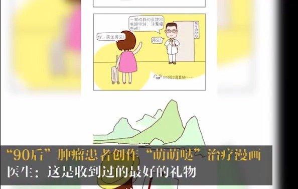 """暖心!为帮病友消除恐惧,""""90后""""肿瘤患者创作萌系治疗漫画"""