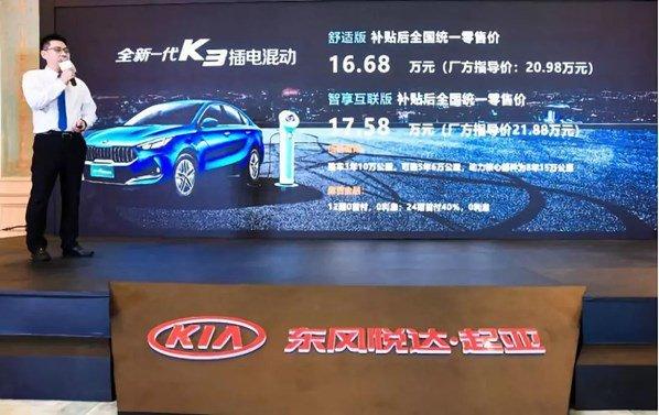 百公里只喝1升油的韩国欧巴 体验全新起亚K3插电混动