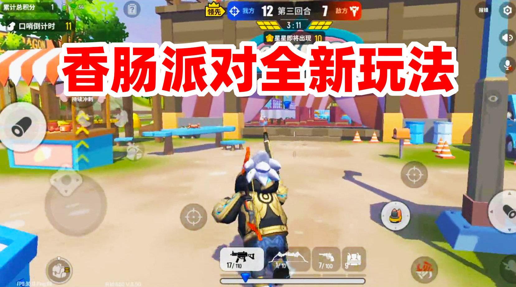狙击手麦克:香肠派对新玩法,可以变成任何物品,和猎人躲猫猫!