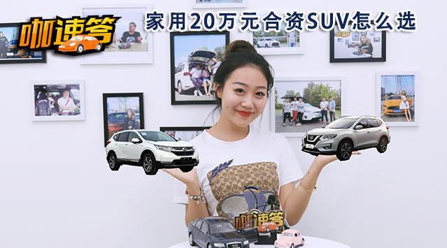 其实在20万元这个价位区间,可以选择的合资品牌SUV车型很多