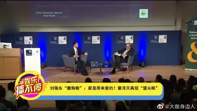 """刘强东牛津大学演讲""""撒狗粮"""",台下的章泽天再现""""望夫眼""""~"""