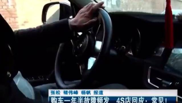 视频:众泰T600购车一年半问题频发,4S店:常见。