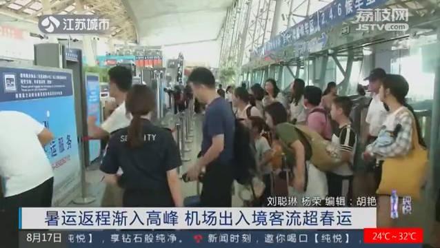 暑期进入返程高峰,机场出入境客流创新高