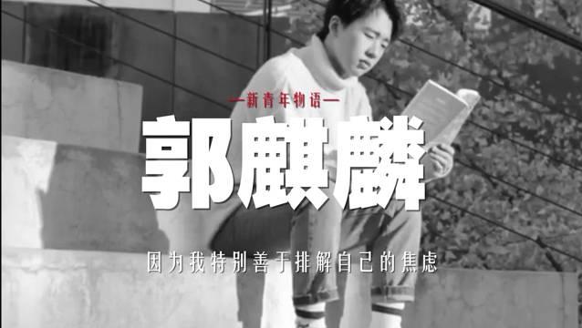 @郭麒麟 :生活中有很多不如意,要学会排解压力。