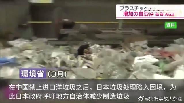 日本呼吁自治体减少制造垃圾!