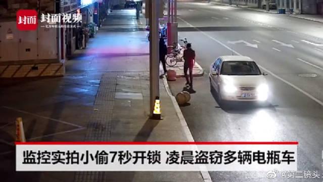 监控实拍小偷7秒开锁,两人曾多次盗窃电瓶车,一看就是惯犯!