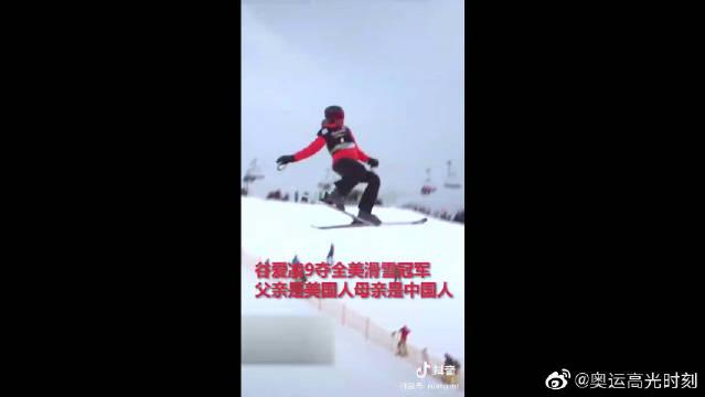 15岁天才少女谷爱凌梦想代表中国参加冬奥会