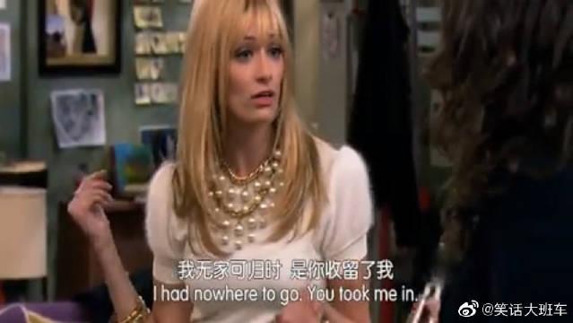 破产姐妹:卡洛琳要帮麦克斯处理债务问题,接下来的一幕让人吃惊