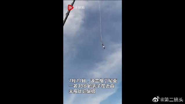波兰男子玩高空蹦极时安全带突然脱落,径直从空中摔下。