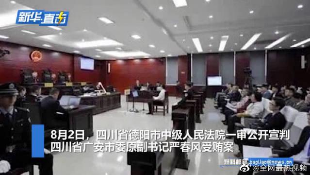 四川省广安市委原副书记严春风受贿案一审宣判,判处有期徒刑十年