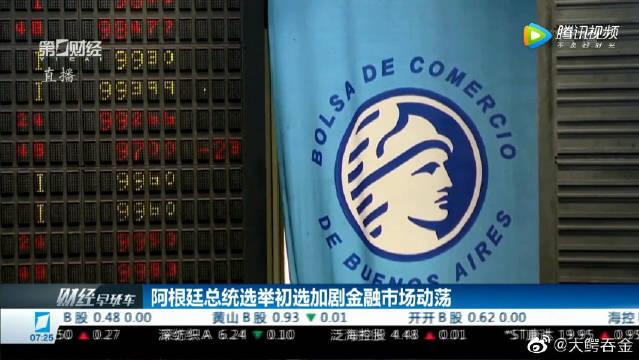 阿根廷总统选举初选加剧金融市场动荡