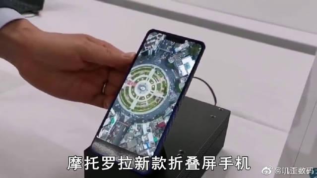 摩托新款折叠屏手机,比三星还靠谱,期待吗?