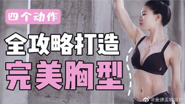 四个动作丰胸美胸运动分享!你的完美身材一定要坚持住啊!