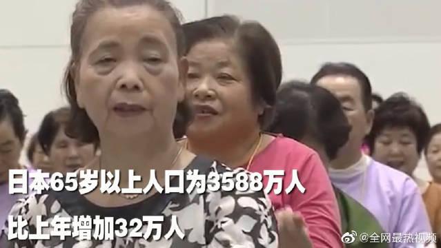 65岁以上人口达3588万,所有国家都在面临老龄化的问题