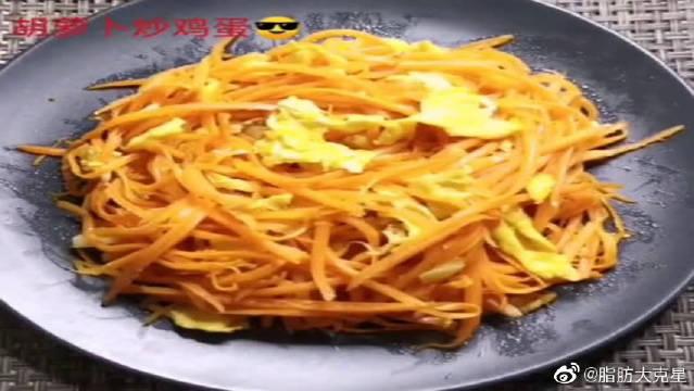美味的减脂餐胡萝卜炒鸡蛋,低卡高营养!