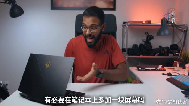 这台笔记本电脑有两个屏幕!HP OMEN X 2S,了解下?