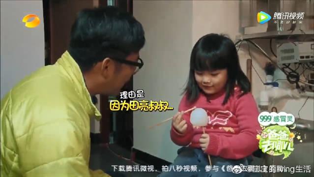 王诗龄吐槽:田亮叔叔很萝卜,王岳伦:田亮叔叔像萝卜!