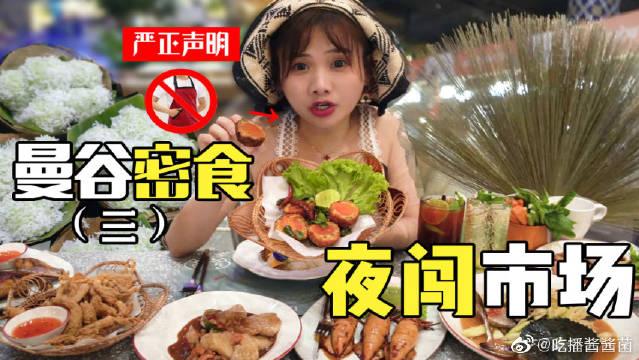 大密吃柚子海鲜汁沙拉,款看泰国曼谷水上市场的宝藏吧