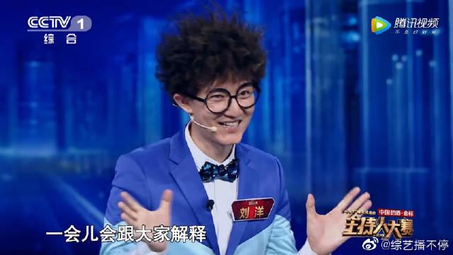 少儿频道刘洋向撒贝宁卖萌失败,头顶爆炸头感染力强