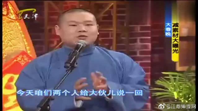 岳云鹏:我们是艺术圈,跟你们下三滥得圈子不一样,郭德纲