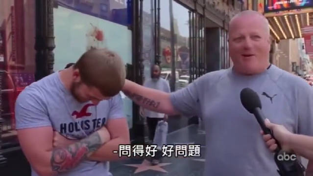 随机街访美国老爸们,看爸爸们有多了解自己的小孩