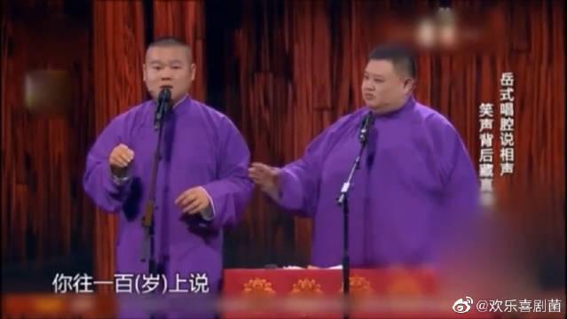 德云社相声《我是歌手》一个爱唱的相声演员,真屈才了吗?