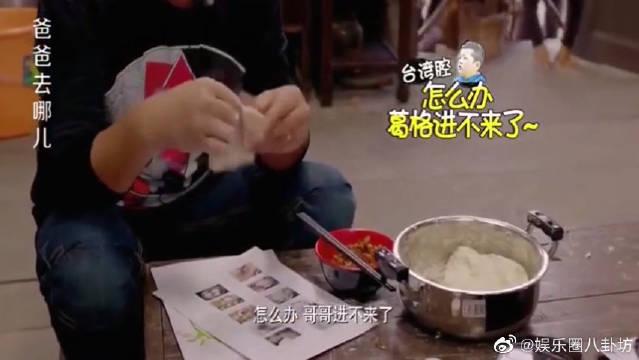 石头居然学Kimi台湾腔,老爸郭涛都无语了:你去过台湾吗